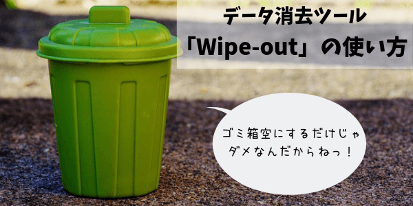 Wipe-outの使い方