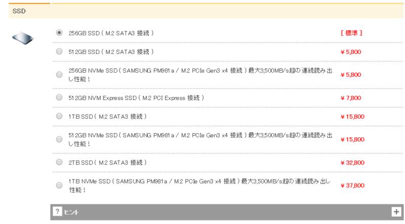 カスタマイズ SSD